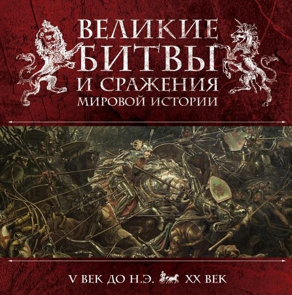 Владимирова В. Великие битвы и сражения мировой истории великие сражения крестоносцев 1097 1444