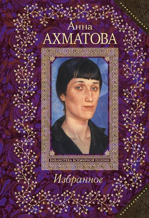 Ахматова А. Избранное