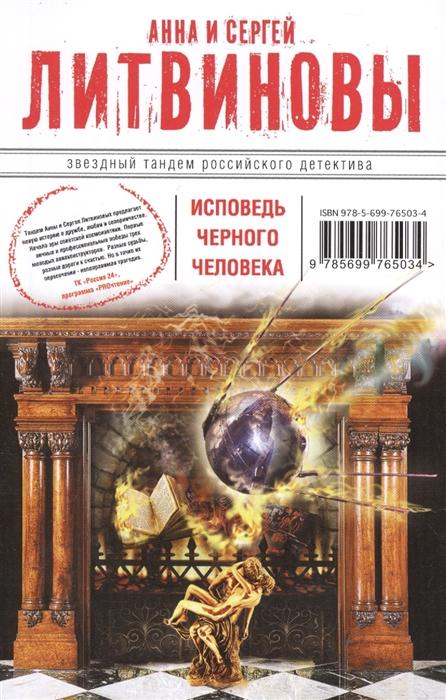 Литвинова А., Литвинов С. Исповедь черного человека цена