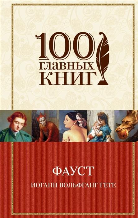купить Гете И. Фауст по цене 304 рублей