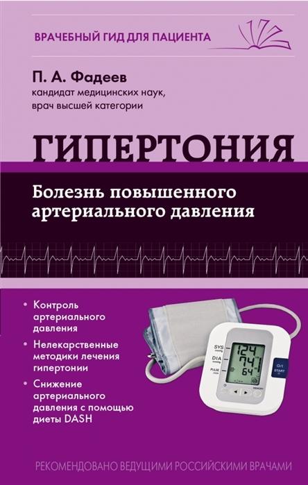 Гипертония Болезнь повышенного артериального давления