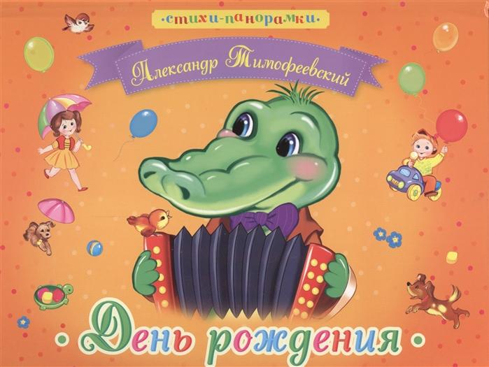 Тимофеевский А. День рождения тимофеевский а зоопарк