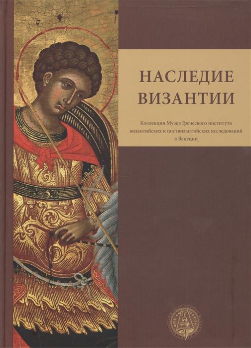 Наследие Византии Коллекция Музея Греческого института византийских и поствизантийских исследований в Венеции