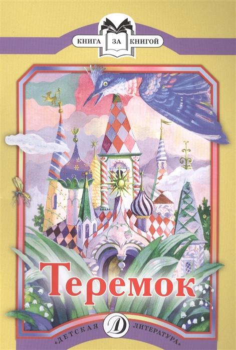 Лебидько В. (ред.) Теремок Русские народные сказки русские народные сказки теремок