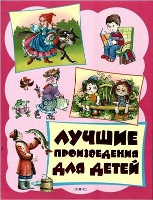 цена на Аким Я., Алдонина Р., Барто А. и др. Лучшие произведения для детей От 3 до 6 лет