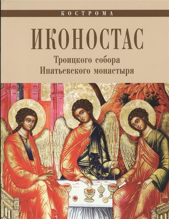 Каткова С. Иконостас Троицкого собора Ипатьевского монастыря цены онлайн