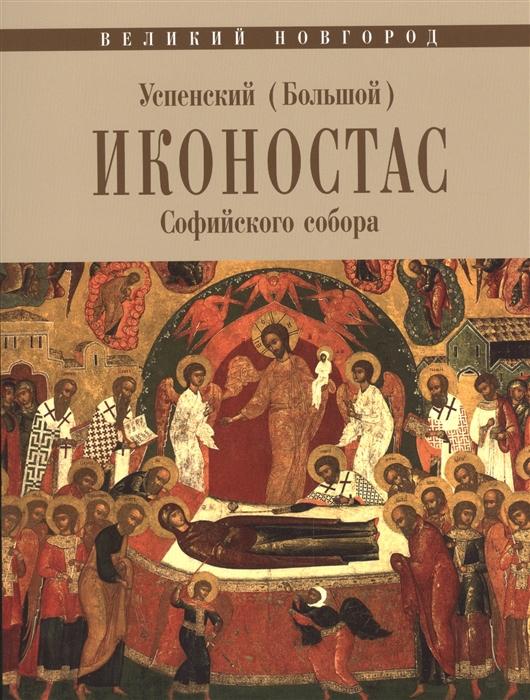 Царевская Т. Успенский Большой иконостас Софийского собора цены онлайн