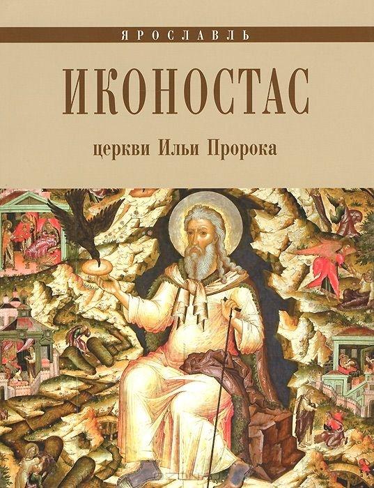 Федоровичева Е. Иконостас церкви Ильи Пророка цены онлайн