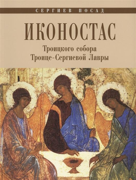 Воронцова Л. Иконостас Троицкого собора Троице-Сергиевой Лавры цены онлайн