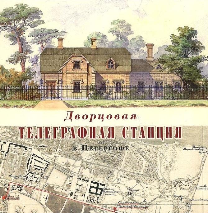 Тихонравова З. Дворцовая телеграфная станция в Петергофе