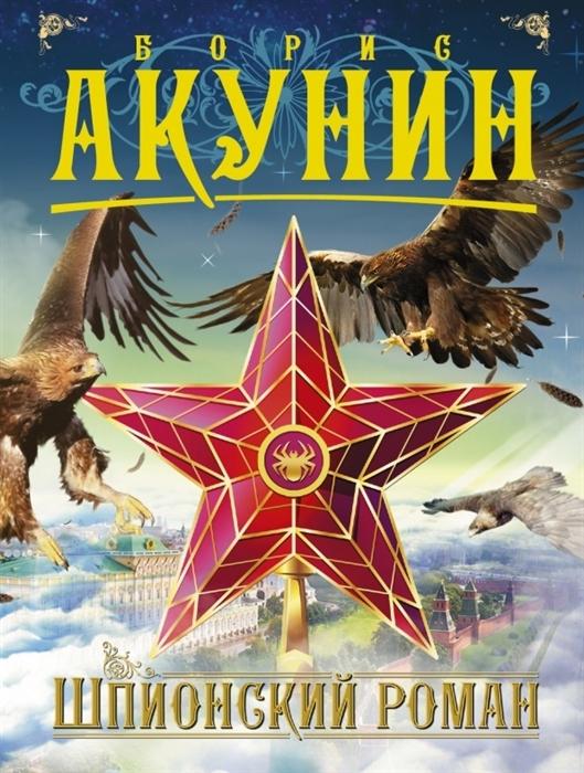 купить Акунин Б. Шпионский роман по цене 143 рублей