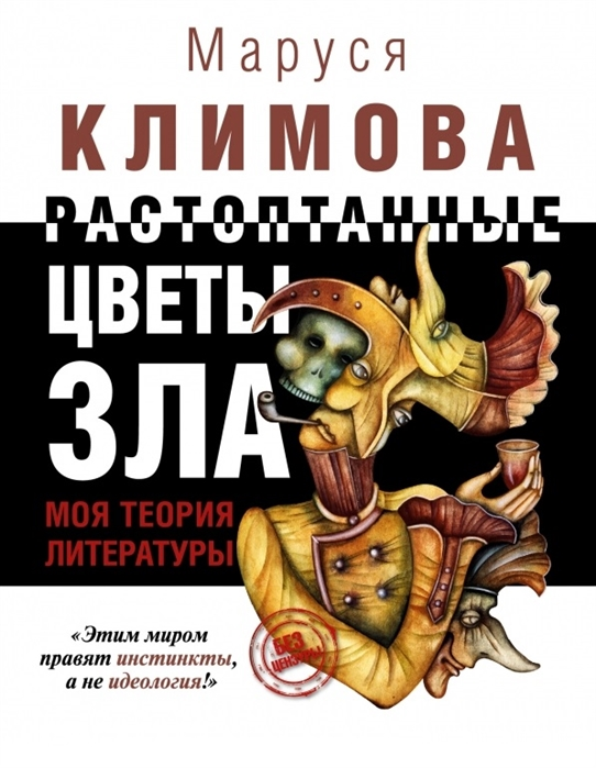 Климова М. Растоптанные цветы зла Моя теория литературы цены