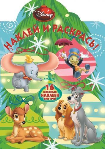 Наклей и раскрась НР 14149 Классические персонажи Disney 16 цветных наклеек внутри