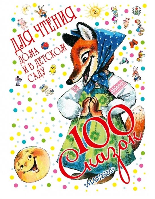 купить Маршак С., Михалков С., Усачев А. и др. 100 сказок для чтения дома и в детском саду дешево