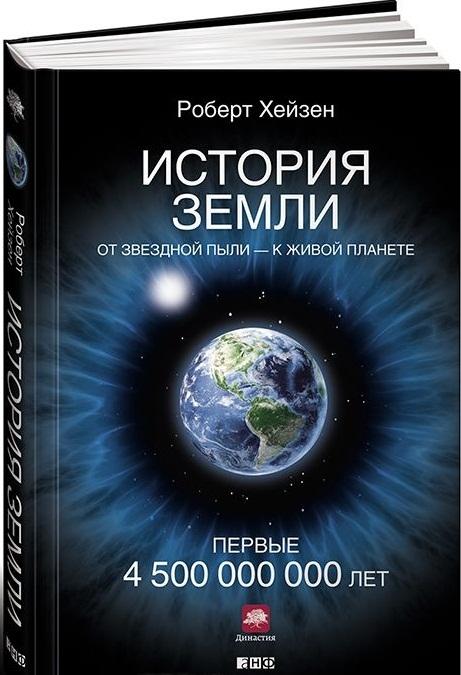Хейзен Р. История Земли От звездной пыли - к живой планете Первые 4 500 000 000 лет