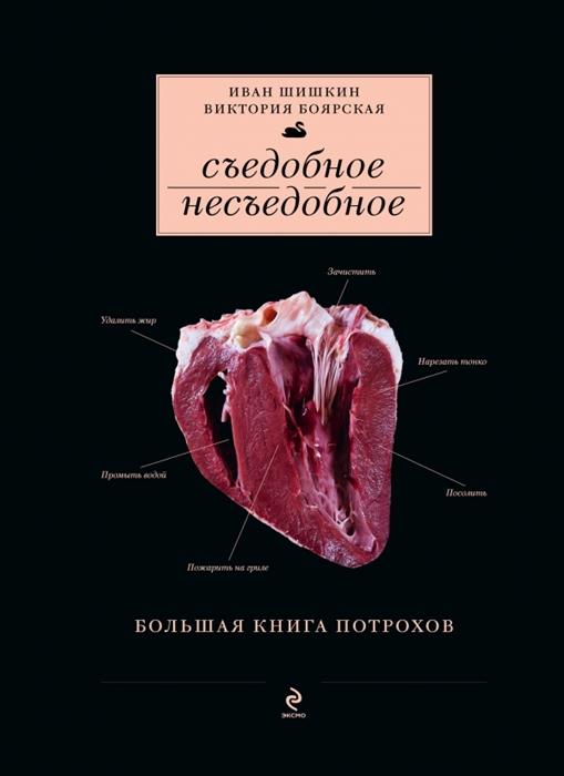 Шишкин И., Боярская В. Съедобное несъедобное Большая книга потрохов цены онлайн