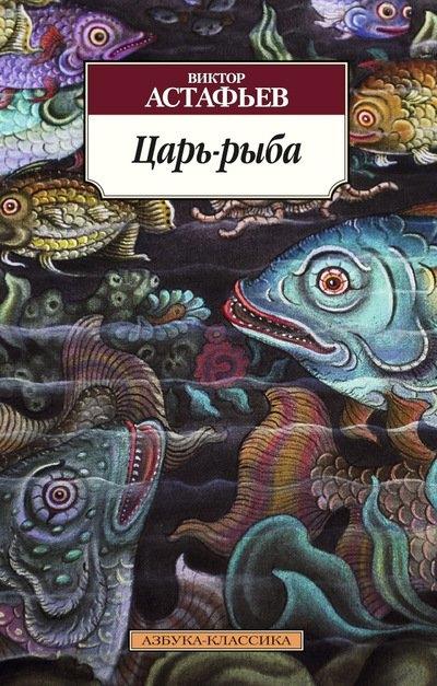 Астафьев В. Царь-рыба Повествование в рассказах астафьев в царь рыба