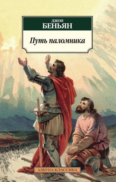 Беньян Дж. Путь паломника Аллегорический роман