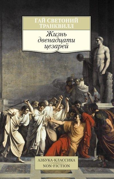 Транквилл Г. Жизнь двенадцати цезарей торнтон уайлдер деже костолани жизнь и смерть двух цезарей