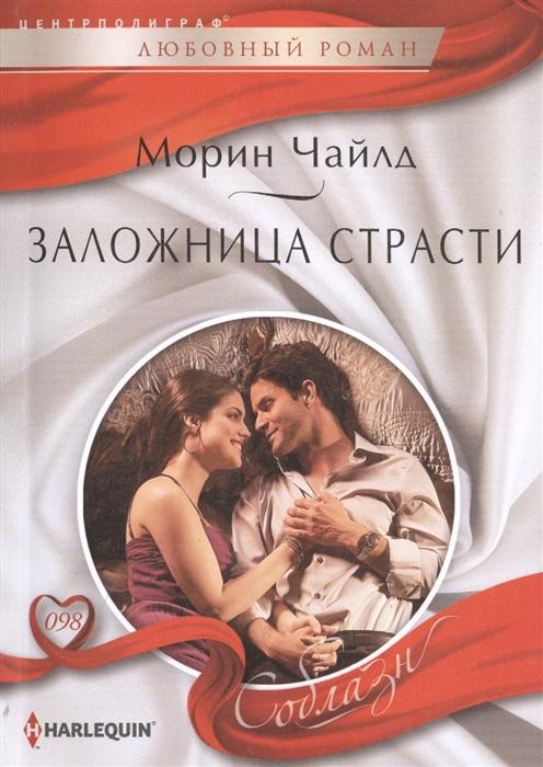 Чайлд М. Заложница страсти Роман цена 2017