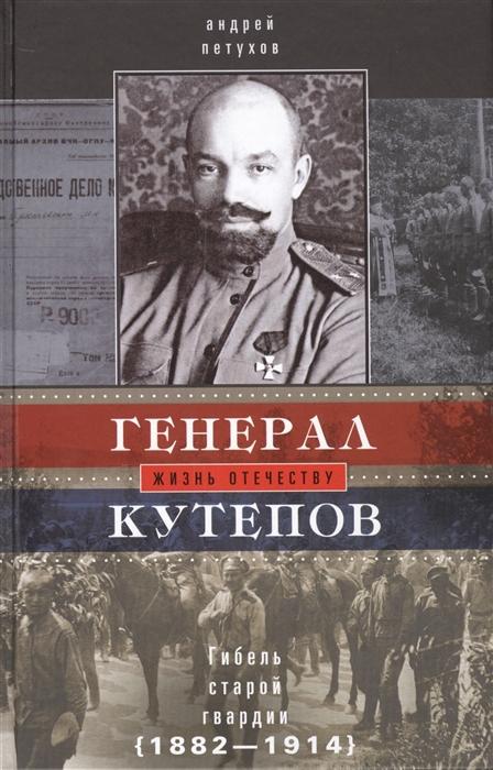 Генерал Кутепов Гибель Старой гвардии