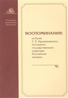 Воспоминания: из бумаг С.Е. Крыжановского, последнего государственного секретаря Российской империи