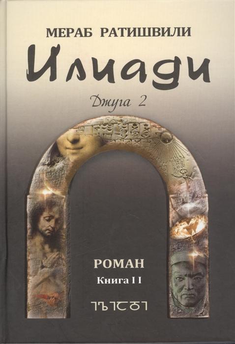 Илиади Джуга II Роман Книга II.