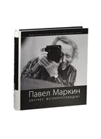 Павел Маркин. Диагноз: фотокорреспондент. Фотоальбом