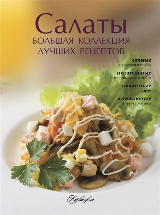 Примакова Е. (ред.) Салаты Большая коллекция лучших рецептов цены