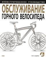 Обслуживание горного велосипеда. Иллюстрированное руководство