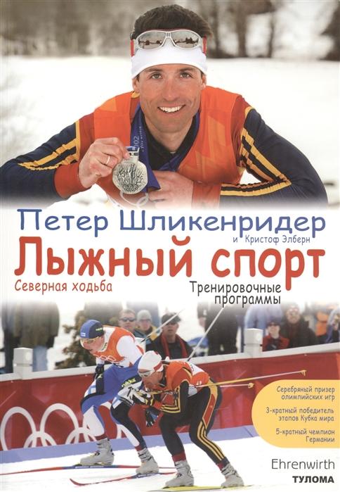 Шликенридер П., Элберн К. Лыжный спорт Северная ходьба Тренировочные программы цена