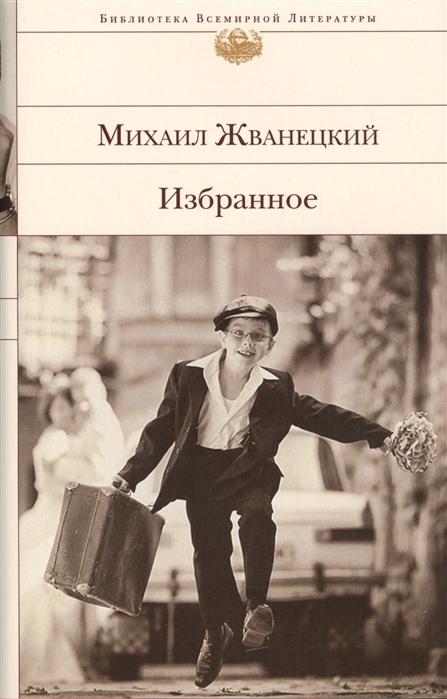 Жванецкий М. Избранное жванецкий м любовь коротко