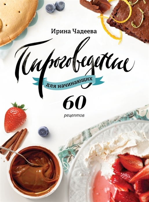 Чадеева И. Пироговедение для начинающих 60 рецептов