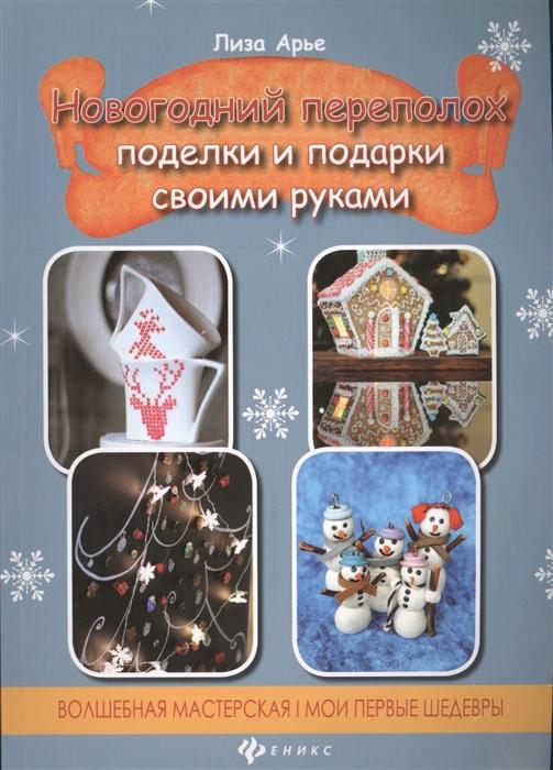 Арье Л. Новогодний переполох поделки и подарки своими руками