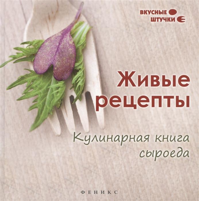Низеенко Е. Живые рецепты Кулинарная книга сыроеда