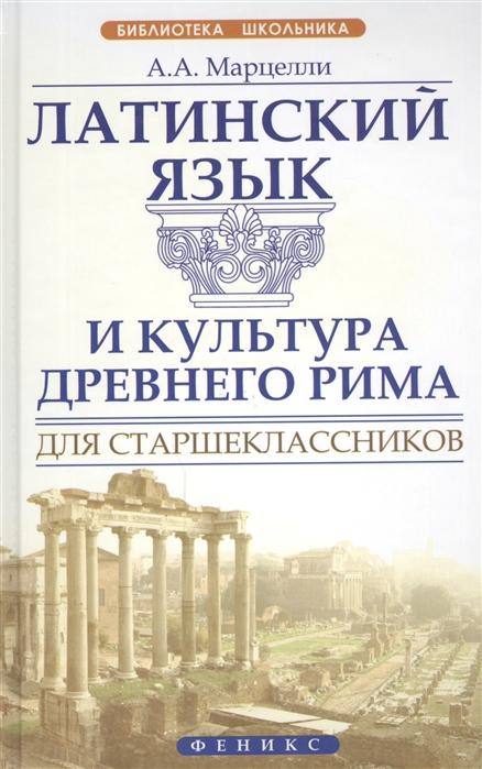 Марцелли А. Латинский язык и культура Древнего Рима для старшеклассников цена