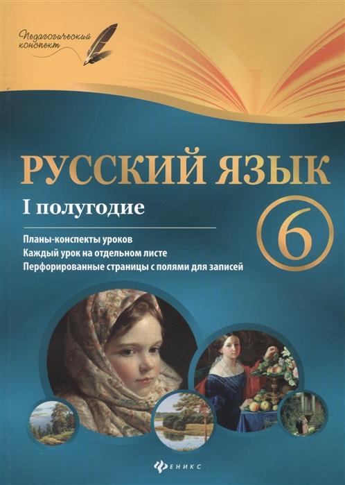 Челышева И. Русский язык 6 класс I полугодие Планы-конспекты уроков