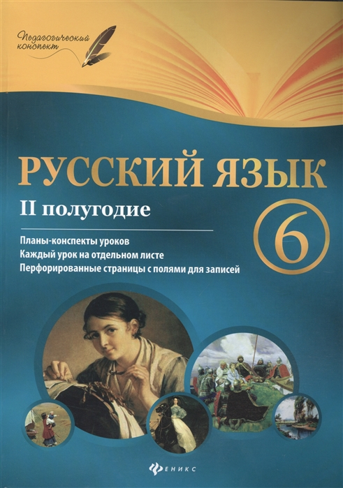 Челышева И. Русский язык 6 класс II полугодие Планы-конспекты уроков