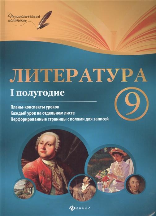 Фефилова Г. Литература 9 класс I полугодие Планы-конспекты уроков все цены