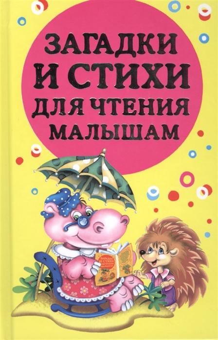 Купить Загадки и стихи для чтения малышам, АСТ, Стихи и песни