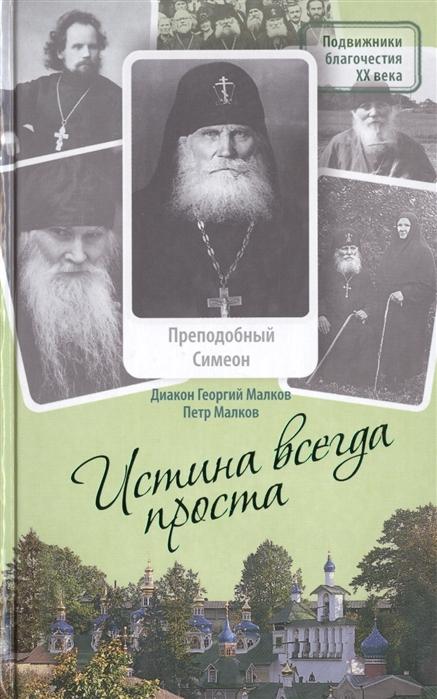 Малков Г., Малков П. Истина всегда проста Преподобный Симеон Псково-Печерский Жизнеописание и поучения 1869-1960