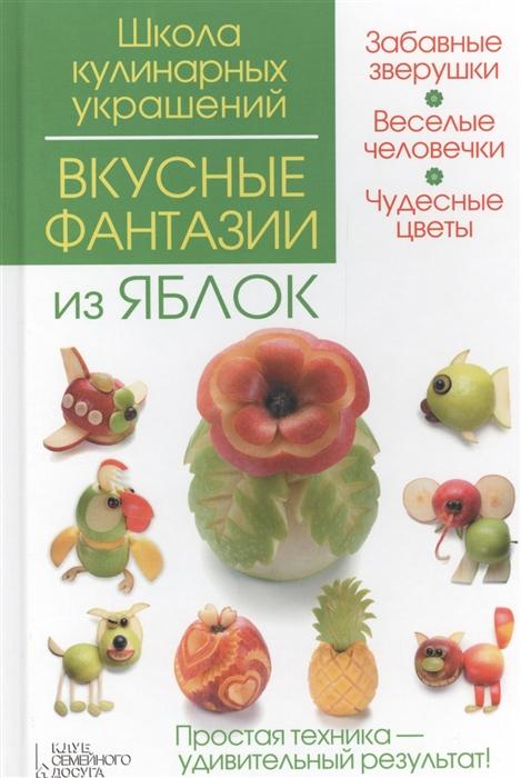 Степанова И., Кабаченко С. Вкусные фантазии из яблок