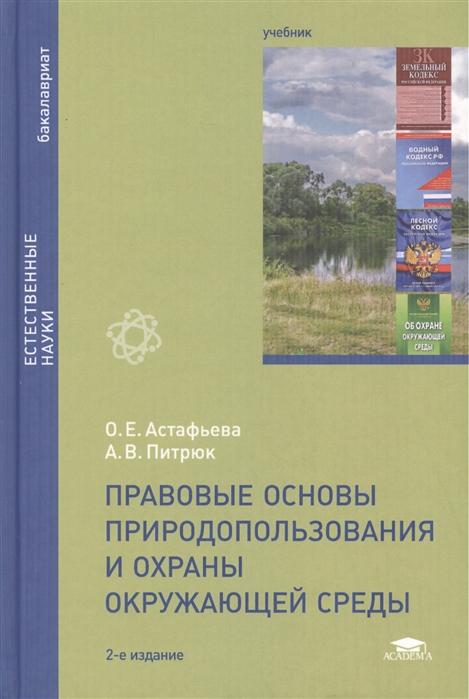 Правовые основы природопользования и охраны окружающей среды Учебник 2-е издание стереотипное