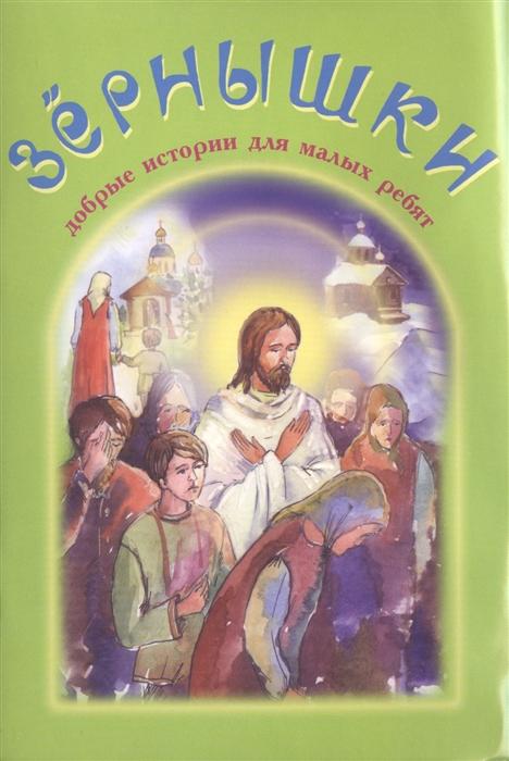 Зернышки Добрые истории для малых ребят Выпуск 3