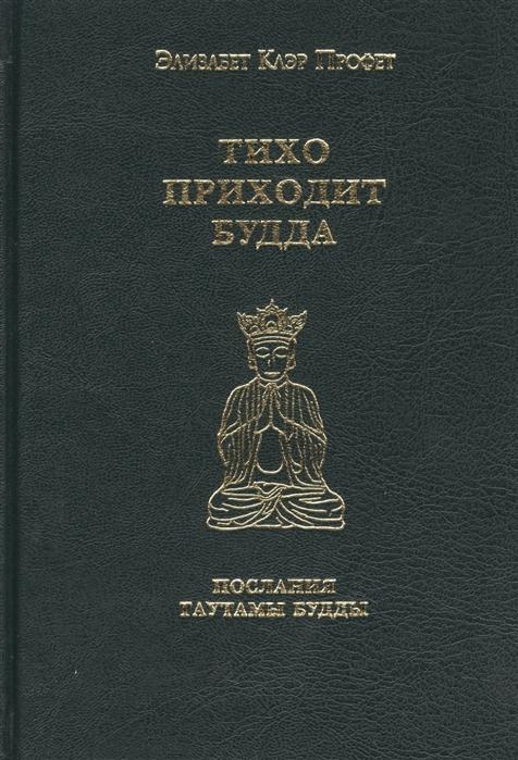 Тихо приходит Будда Послания Гаутамы Будды