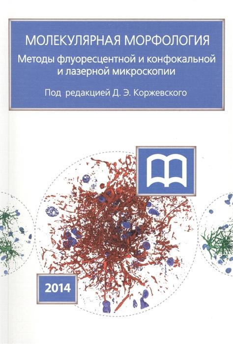 Коржевский Д. (ред.) Молекулярная морфология Методы флуоресцентной и конфокальной и лазерной микроскопии
