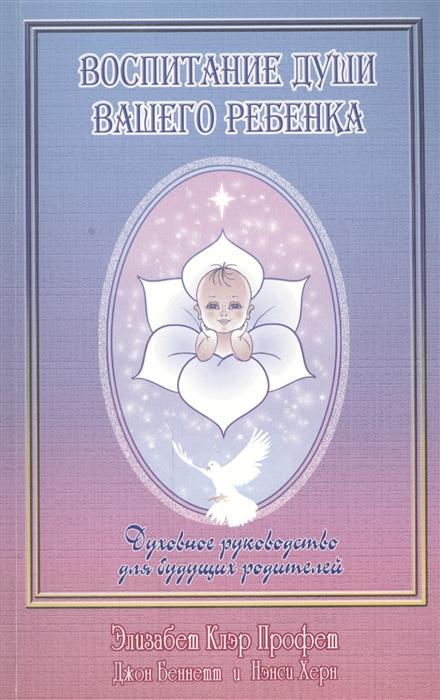 Профет Э. Воспитание души вашего ребенка Духовное руководство для будущих родителей профет э одиссея вашей души путешествие к островам самопознания