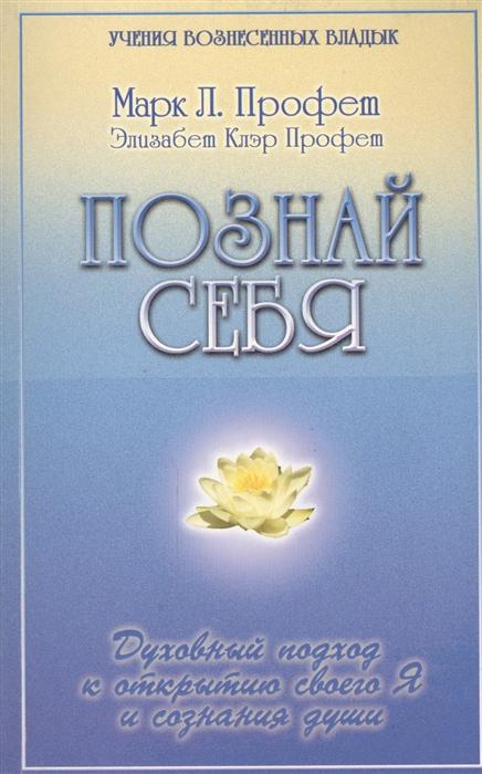 Профет М., Профет Э. Познай себя Духовный подход к открытию своего Я и сознания души айванхов о м познай самого себя джнани йога книга вторая том 18