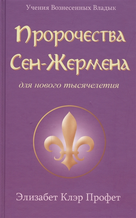 Пророчества Сен-Жермена для нового тысячелетия Сенсационные предсказания Девы Марии Нострадамуса и Эдгара кейси