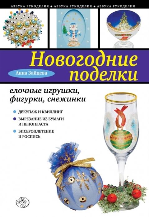 Зайцева А. Новогодние поделки елочные игрушки фигурки снежинки